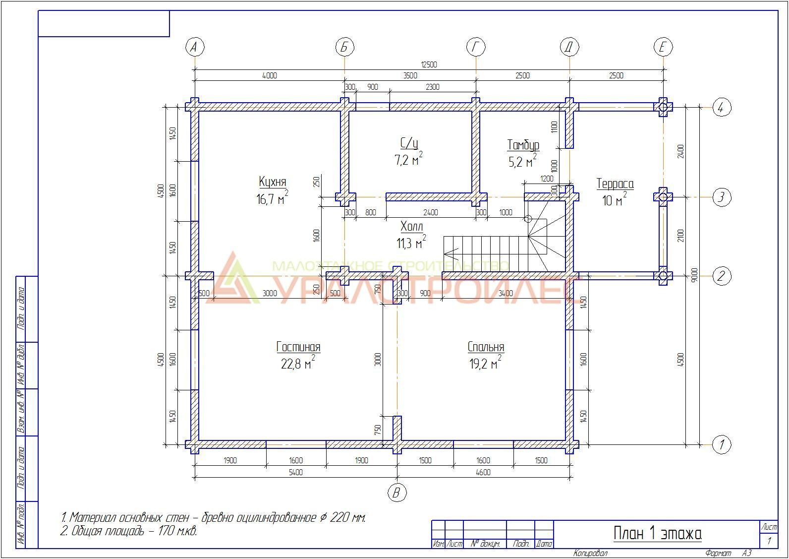 Проект №283, двухэтажный дом 12.5х9, общая площадь 170 кв.м. (диаметр бревна 220)