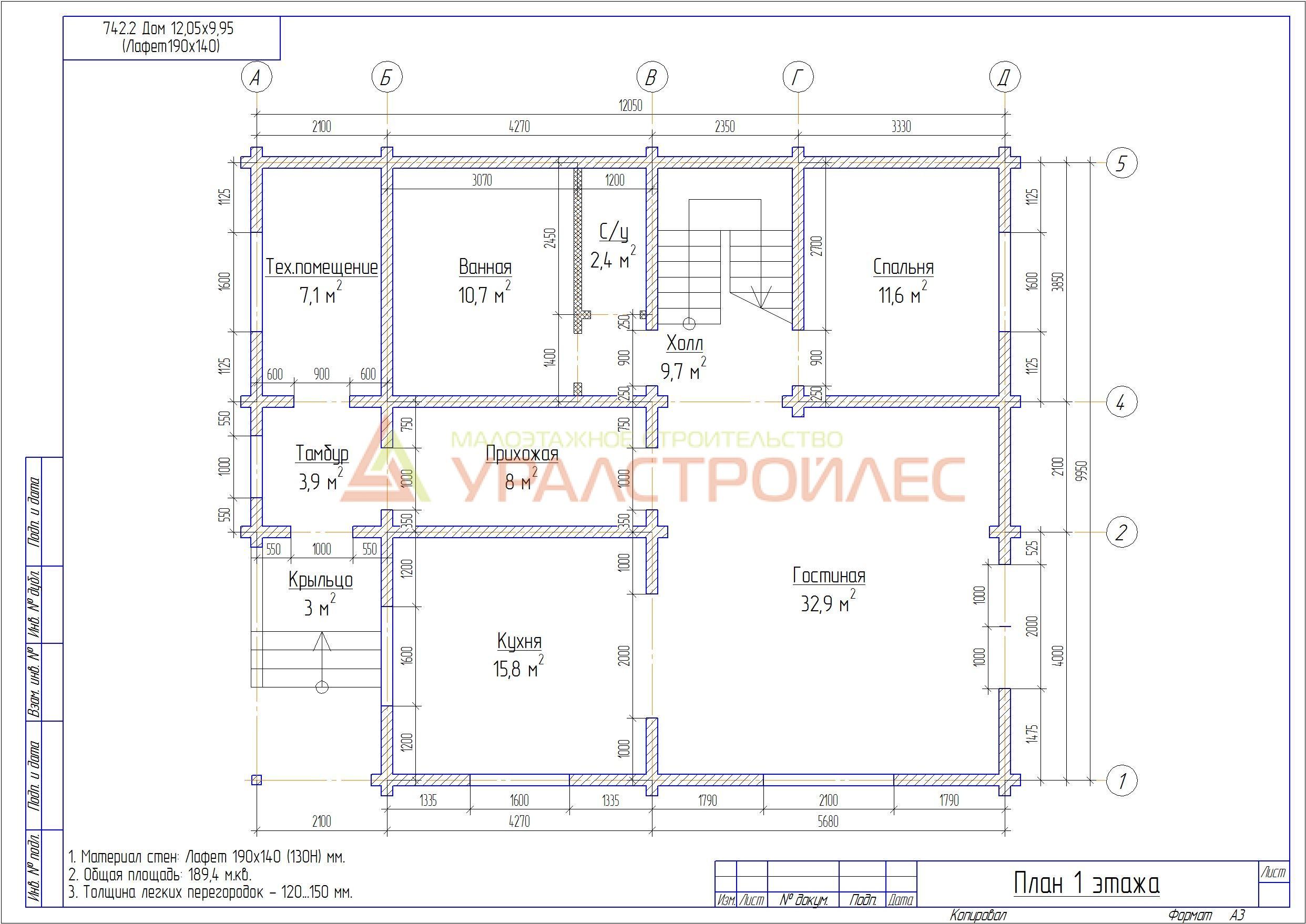 Проект № 742.2  Дом двух этажный  из ЛАФЕТ. Г. Тюмень пос. Березняки.