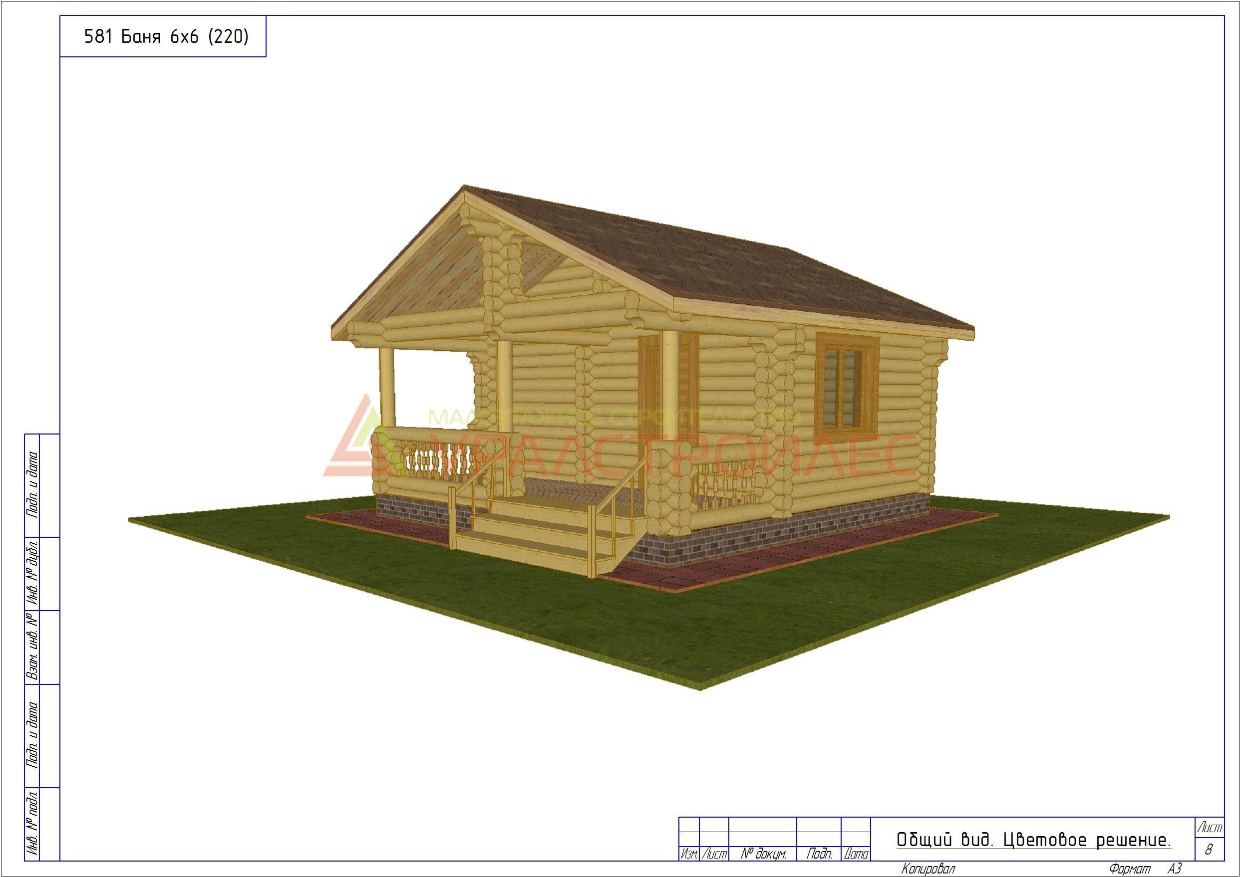 Проект № 581 Баня одноэтажная 6х6 ( бревно 220 Д.)  31,6 м.кв.