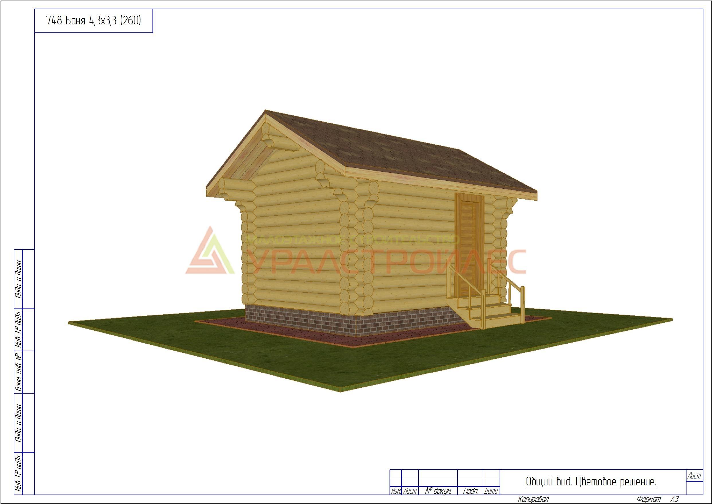 Проект № 748 Баня одно этажная (3х4 Бревно Д-260)