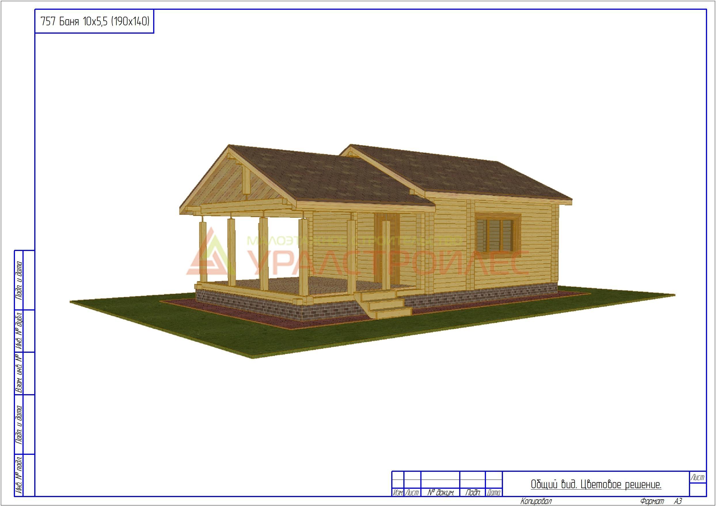 Проект № 757 Баня одноэтажная 10х5.5 ( Брус профилированный 140х190)