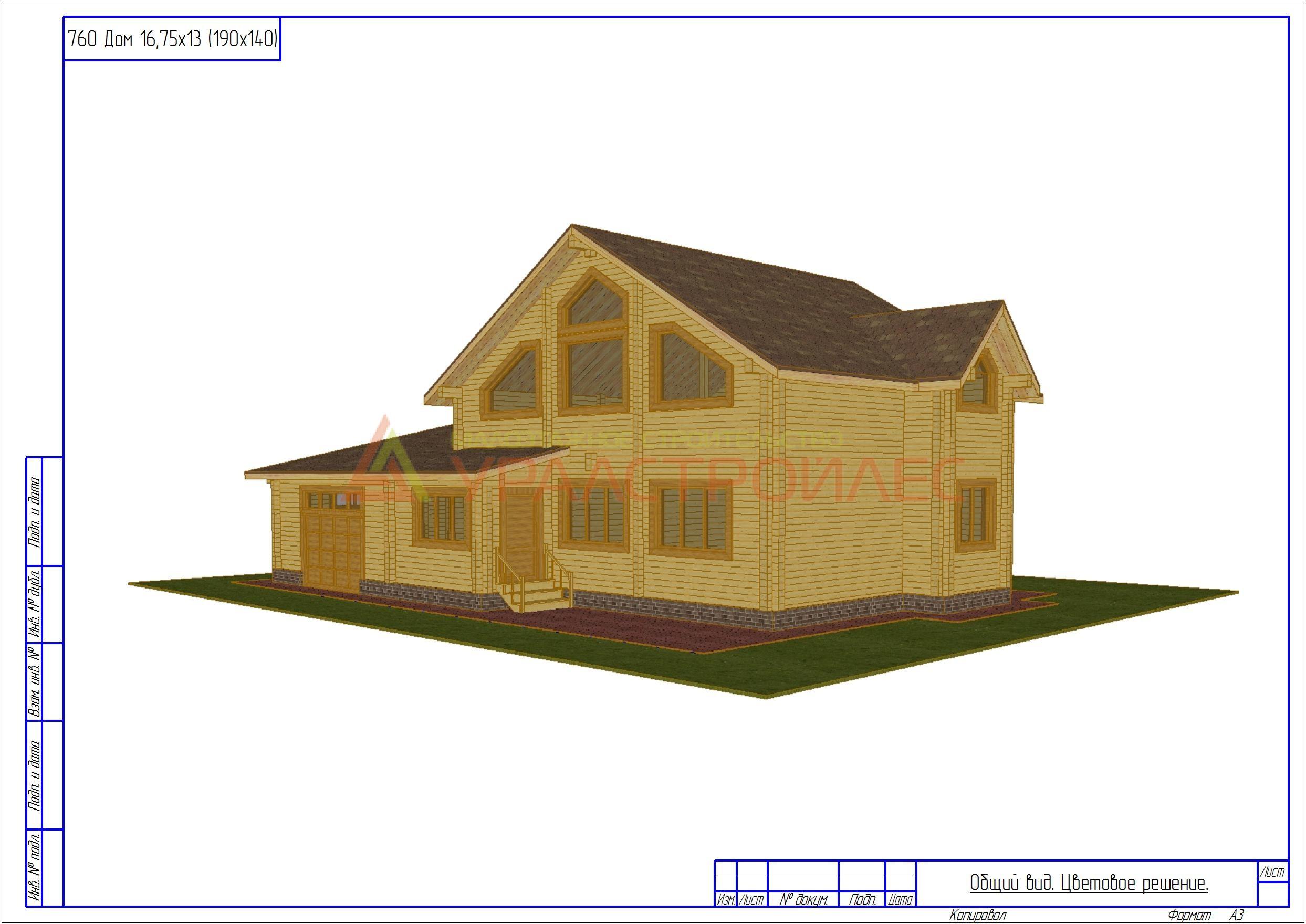 Проект № 760 Дом двух этажный  16.75х13 (Брус  140х190), 250 м. кв.