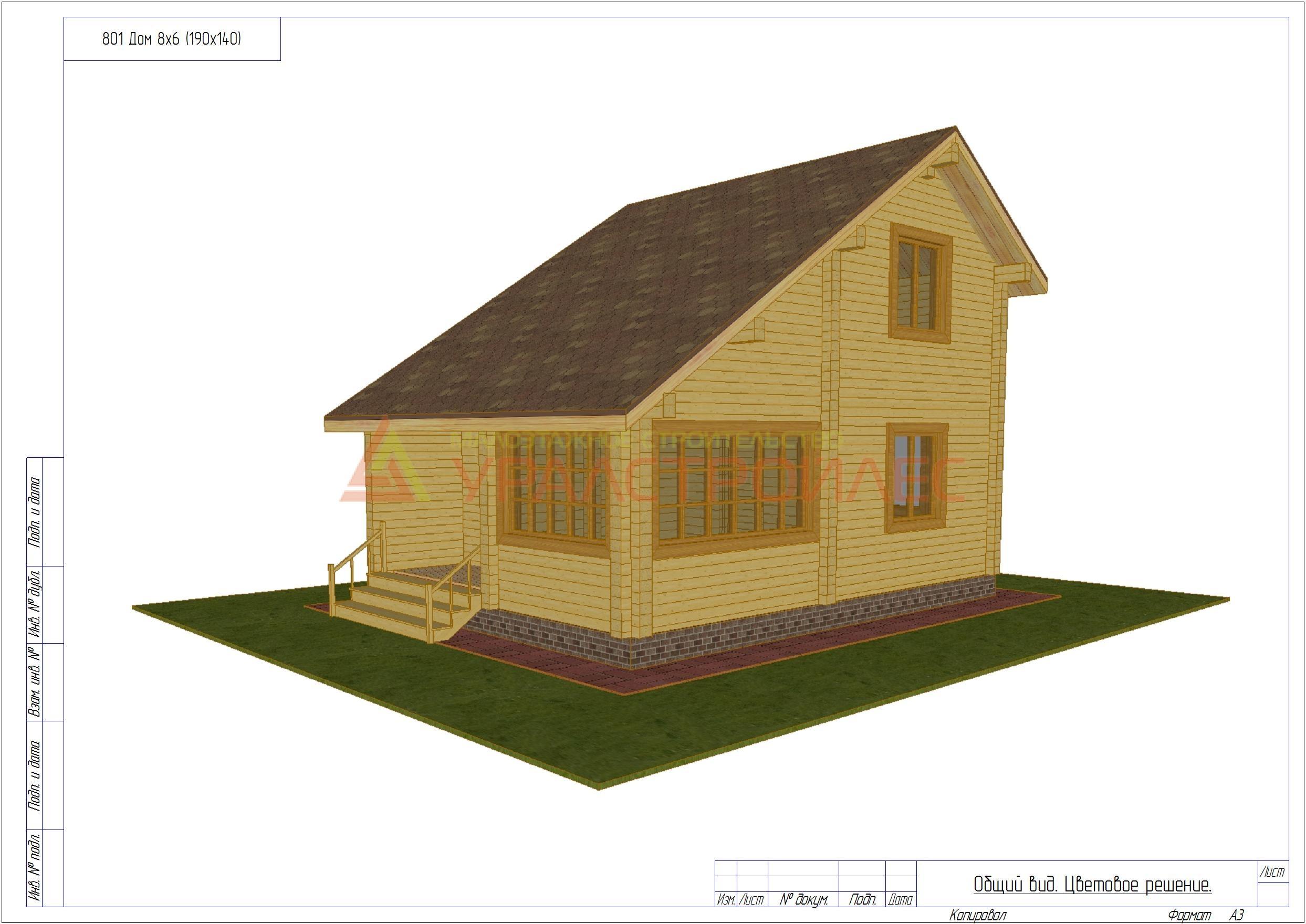 Проект № 801 Дом Двухэтажный Брус 140х190