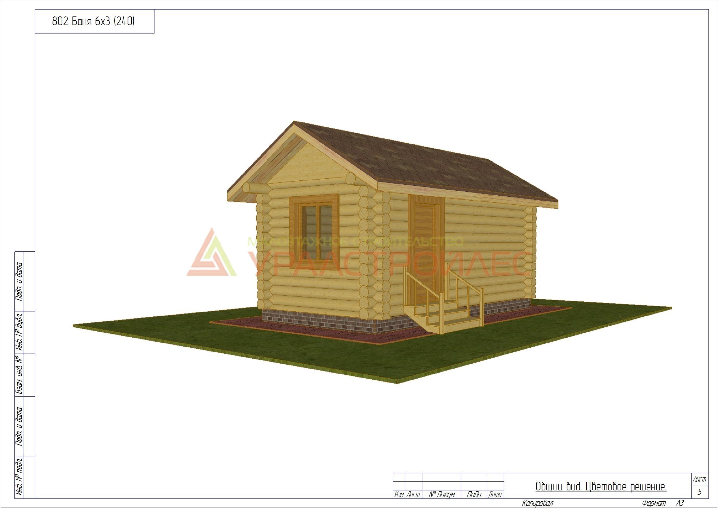 Проект № 802 Баня Бревно Оцилиндрованное Д-240