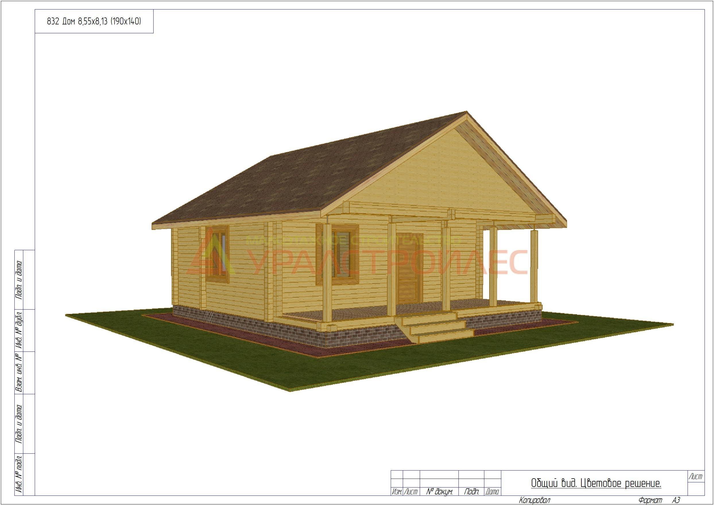 Проект № 832 Дом одноэтажный