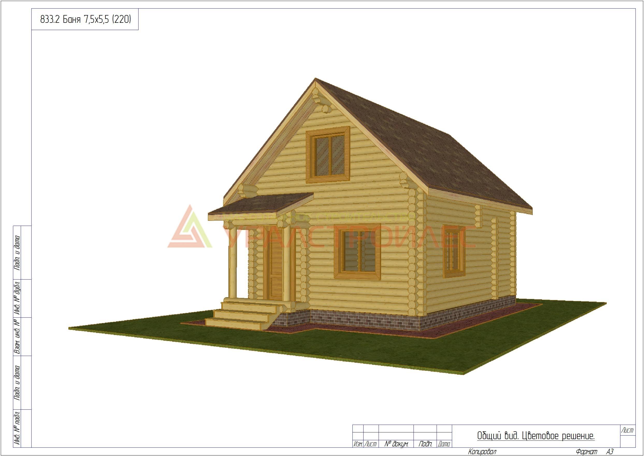 Проект № 833 Баня двухэтажная