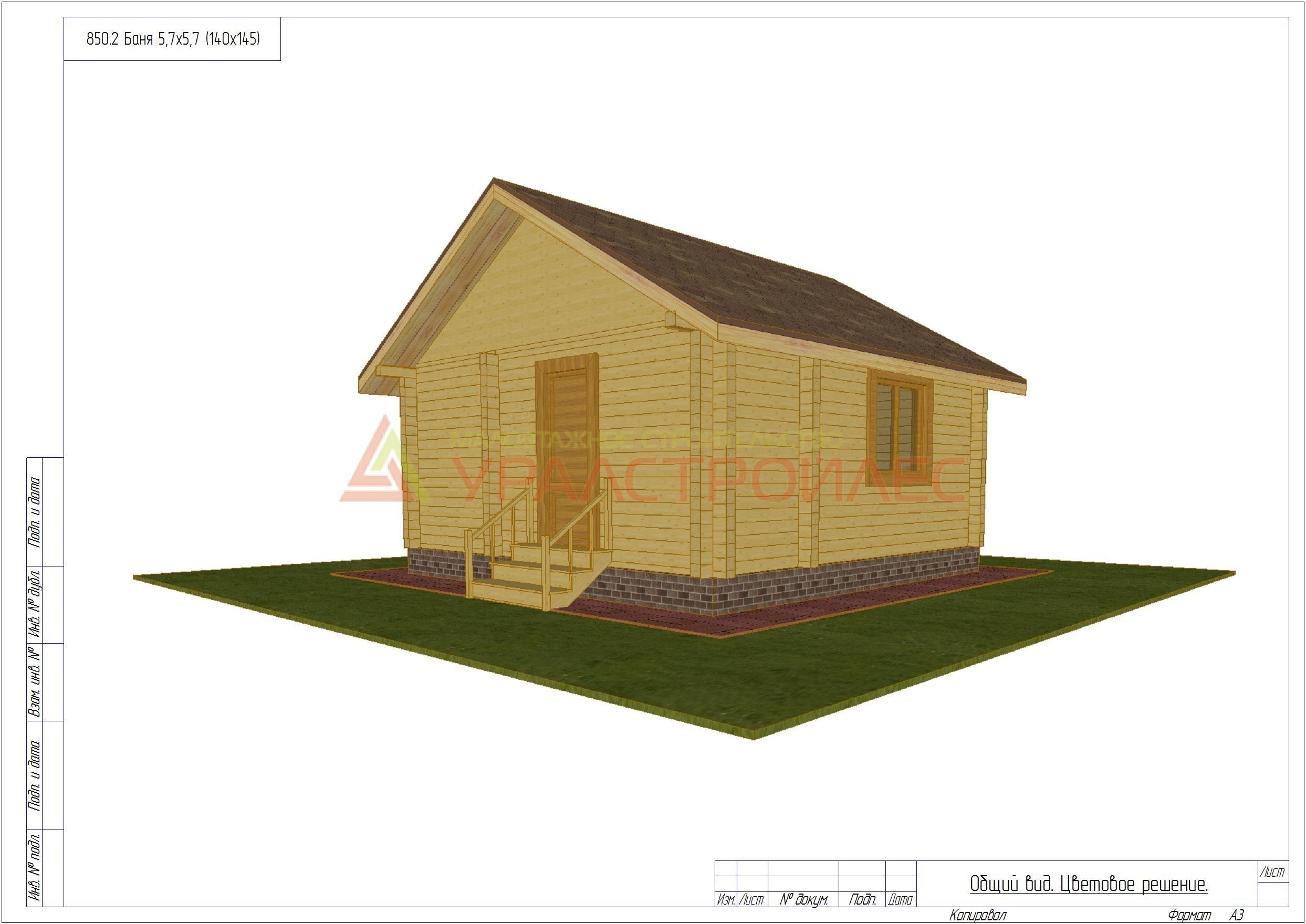Проект № 850.2 Баня